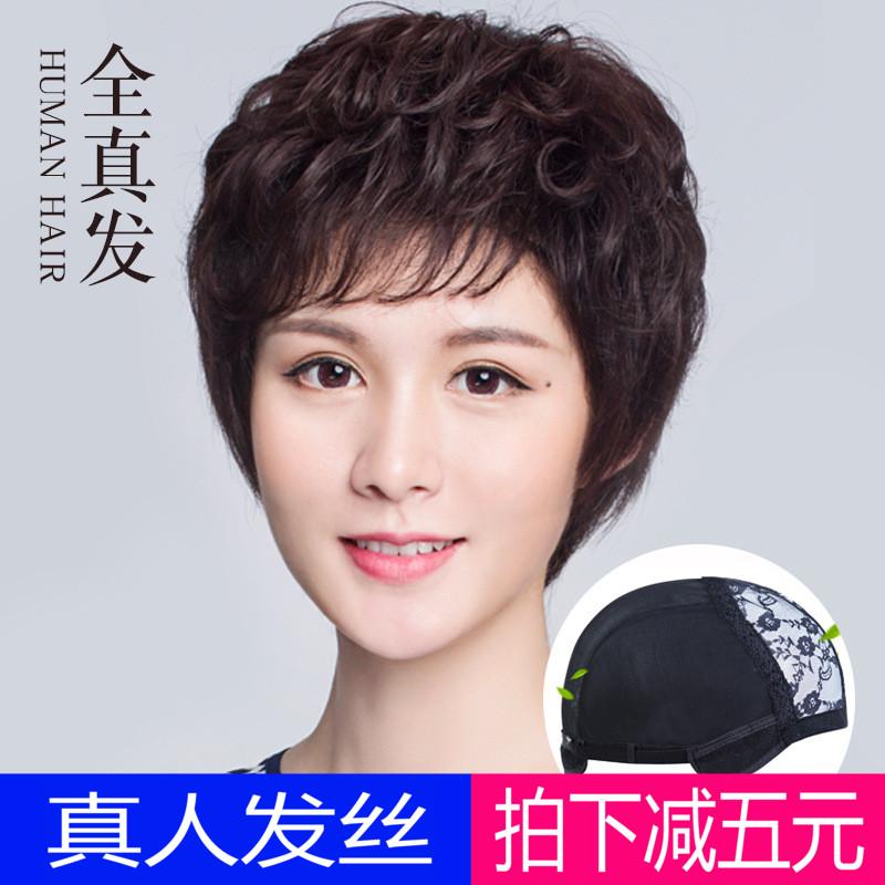 真发假发套女短发卷发全头套式自然中老年人送妈妈真人发丝烫发型