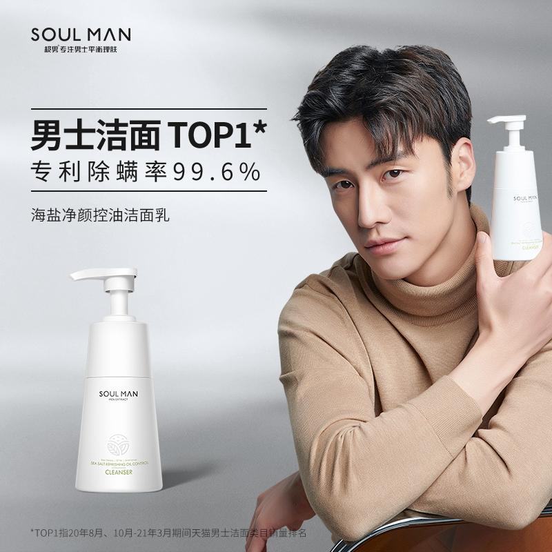 极男男士洗面奶除螨控油补水保湿深层清洁专用氨基酸洁面乳男套装