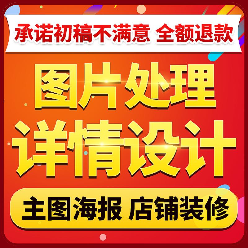 详情页图片设计淘宝店铺装修海报主图做图产品拍摄设计广告宣传单