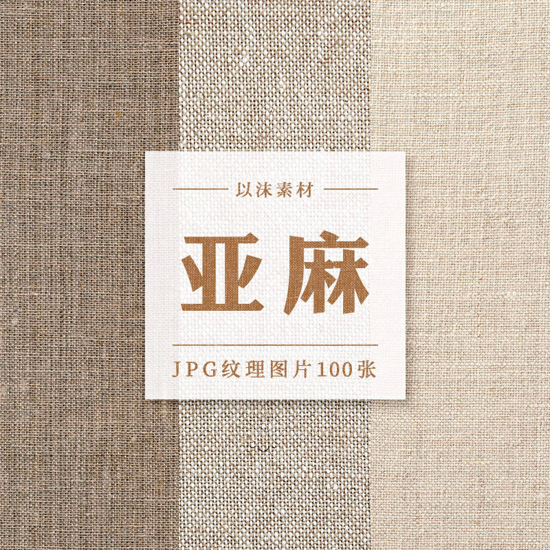 亚麻棉麻布料纹理材质贴图JPG高清图片PS美工背景合成设计素材
