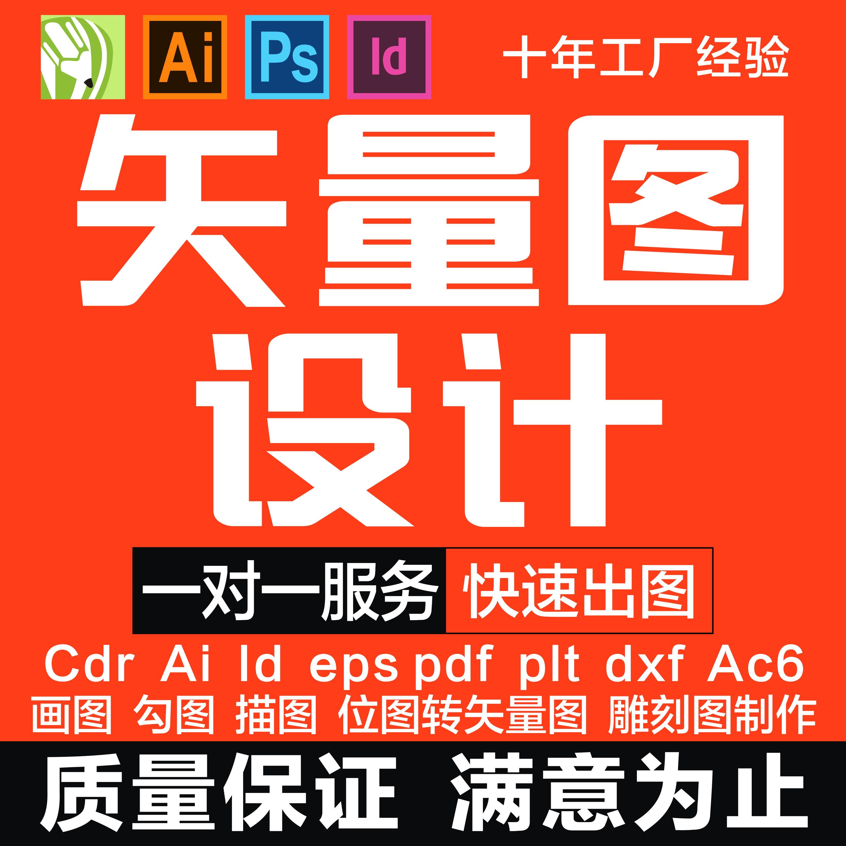 矢量图制作 cdr设计文件制作翻版抠图雕刻图代画ai勾图片转源文件