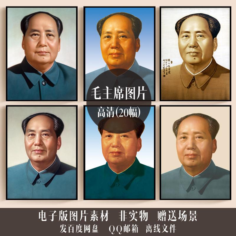 毛泽东画像图片毛主席人物画装饰画版画高清打印电子jpg素材图片