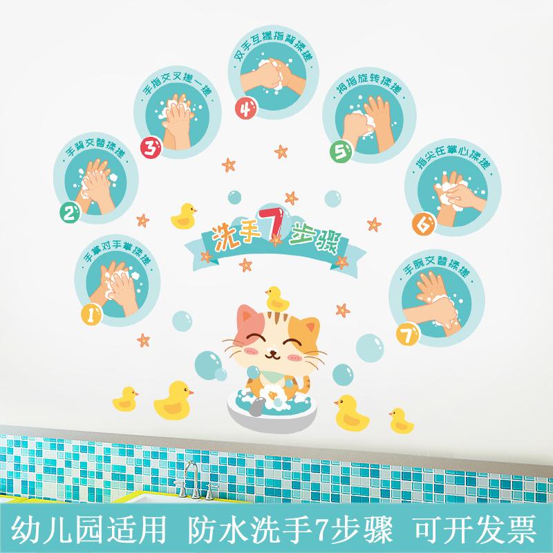 七步洗手法墙贴防水卡通幼儿园洗手间洗手步骤图示意图片海报贴纸