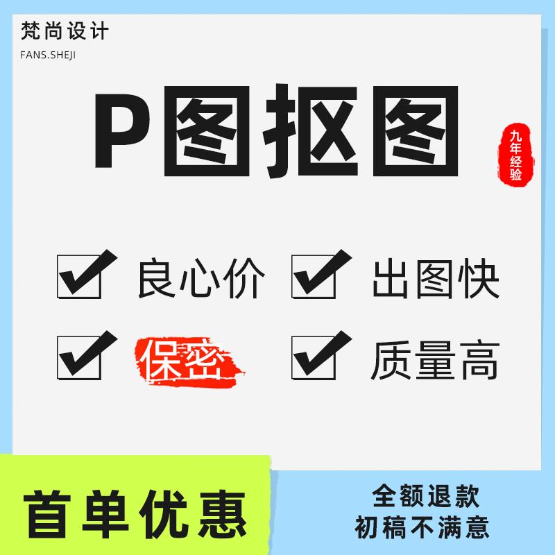 ps图修图改字图片处理ps修图照片ps处理抠图海报设计美工专业修图