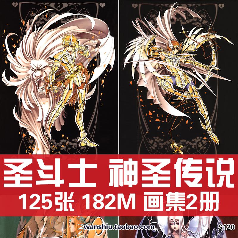神圣传说黄金圣斗士星矢插画集复古风动漫人物设计原画册素材图片