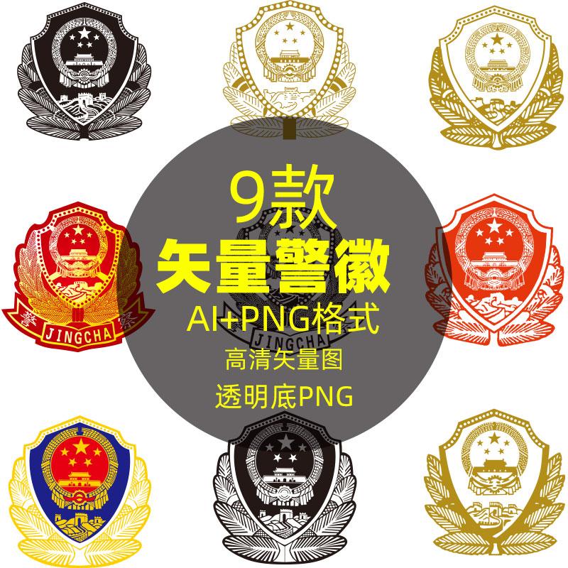 C91警微标志警标警察logo免扣PNG图片AI矢量图素材