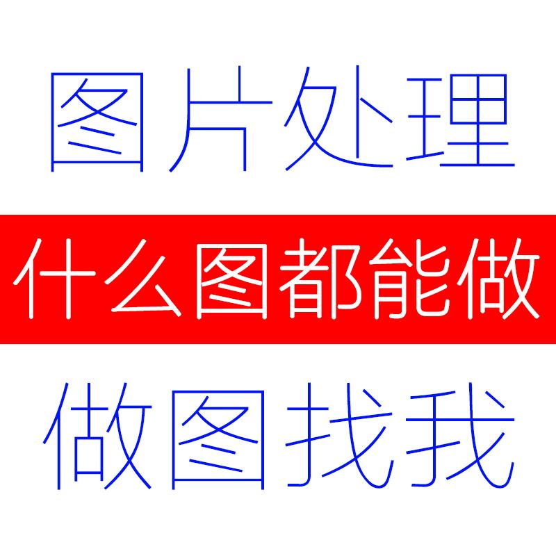 淘宝美工p图片处理详情页平面广告抠图改图去水印证件照ps精修
