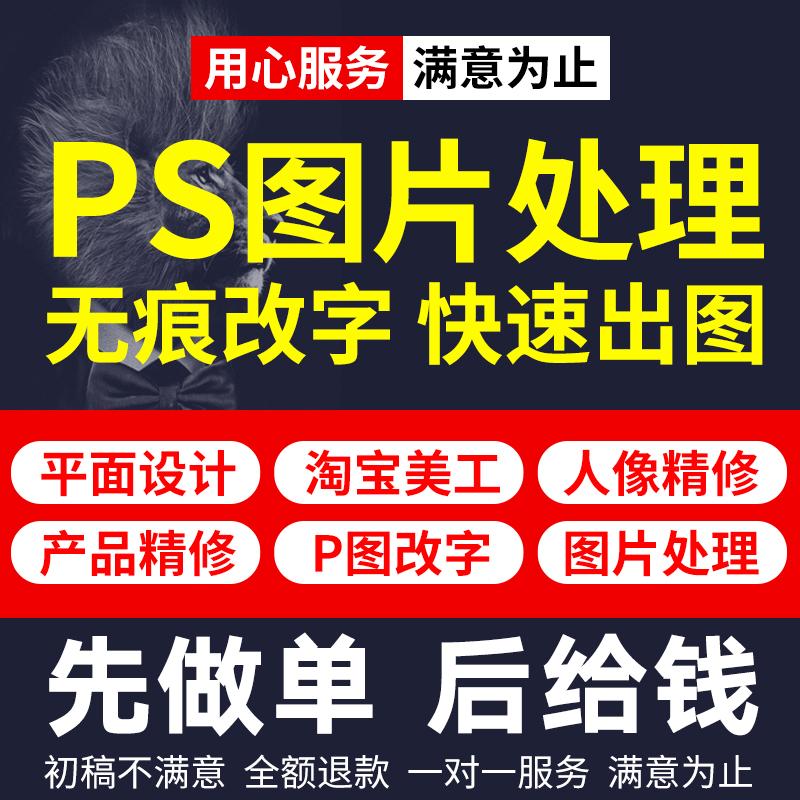 p图片处理证件照修图抠图无痕设计海报产品精修做图片文字去水印