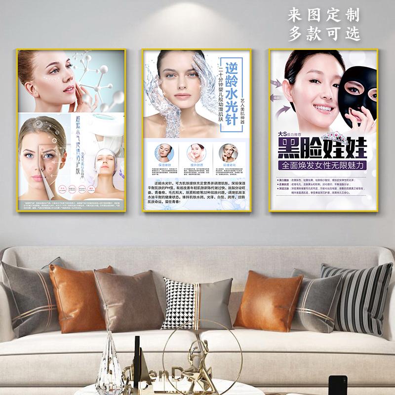 皮肤管理海报美容院水光针面部护理清洁挂画图片小气泡广告图kt板