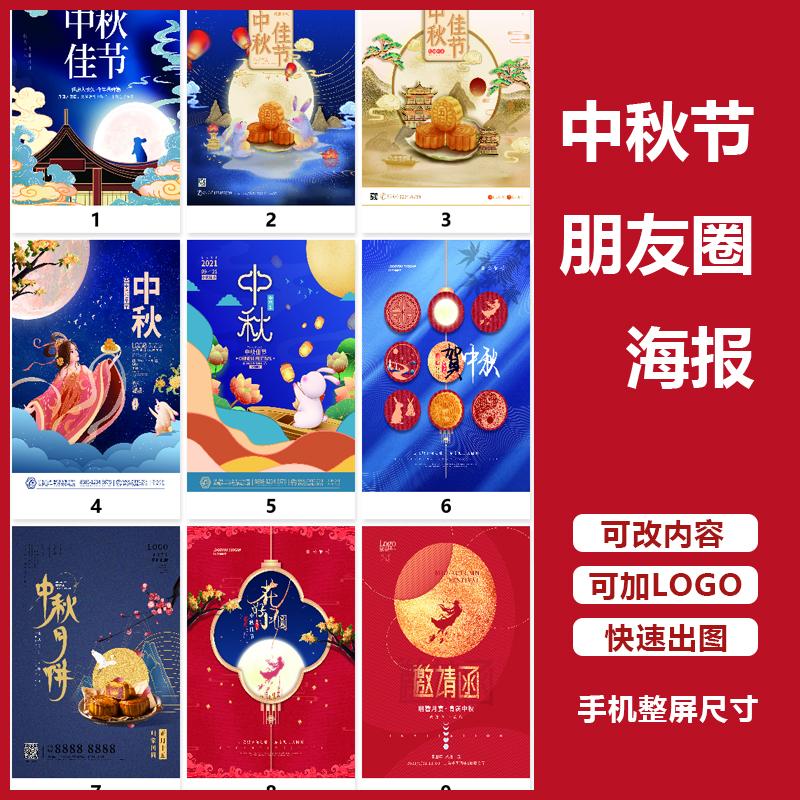 中秋节微信图片节日祝福 企业公司电子版朋友圈素材宣传活动海报
