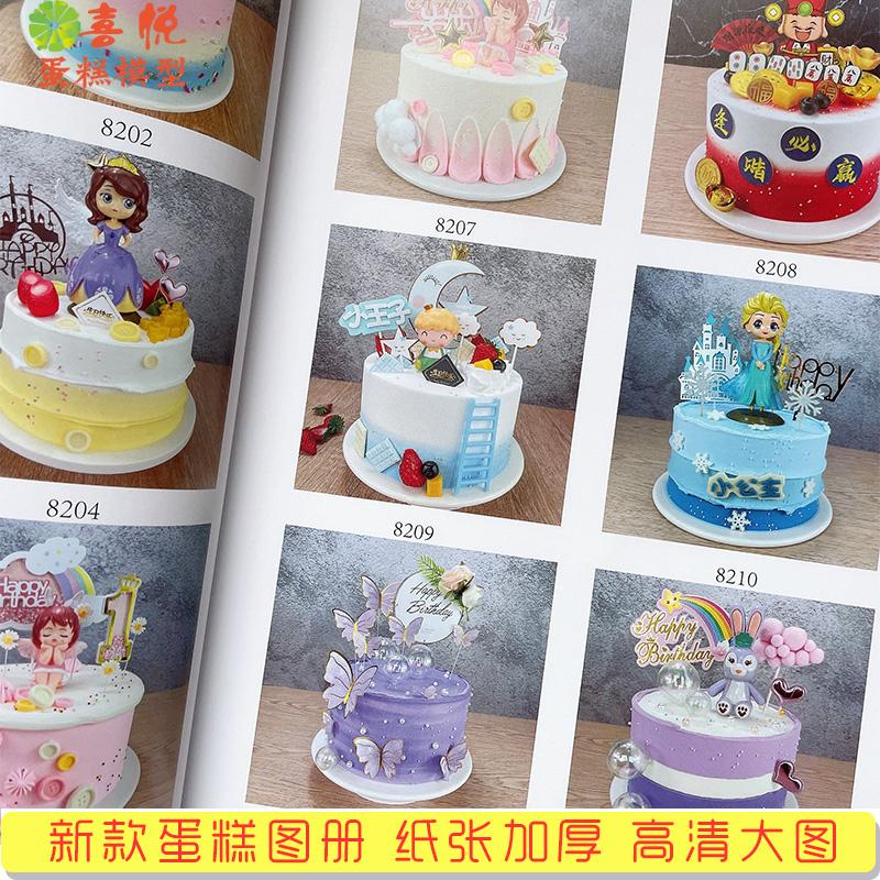 新款2021高清加厚大图100页网红卡通水果蛋糕模型图册书画册图片