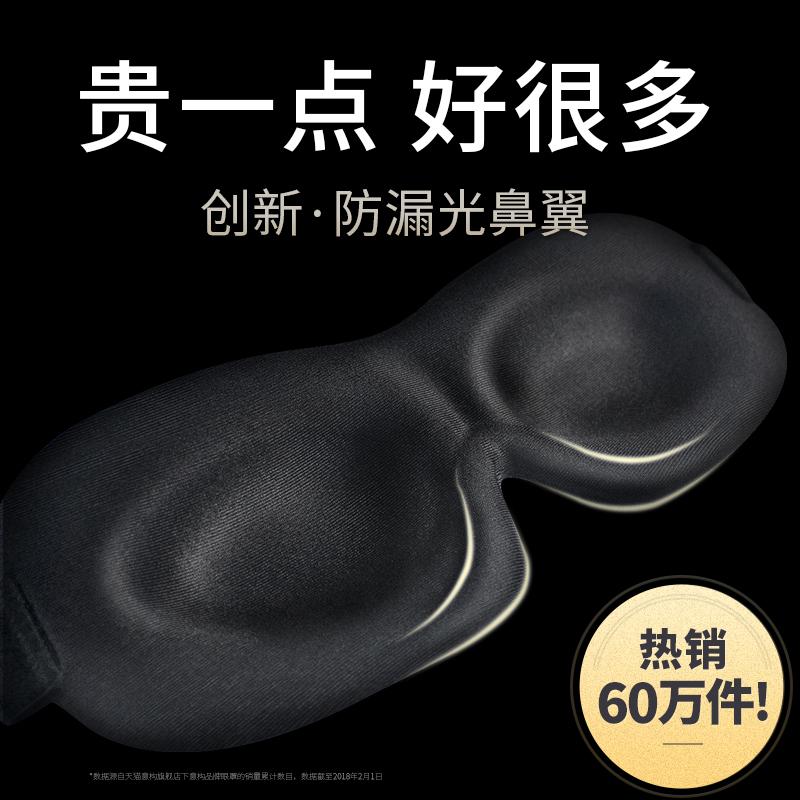 意构专业睡眠眼罩 3D立体护眼透气睡觉眼罩 男女个性夏季遮光眼罩