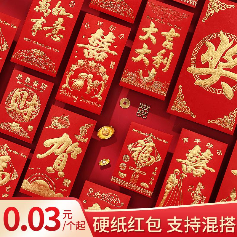 红包结婚个性创意过年通用利是封大中小号回礼万元2021新款红包袋