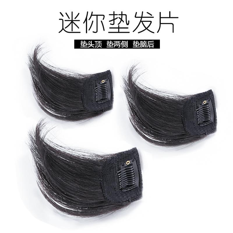 假发片垫发根真发隐形无痕蓬松器贴短发一片式垫发片头顶补发片女