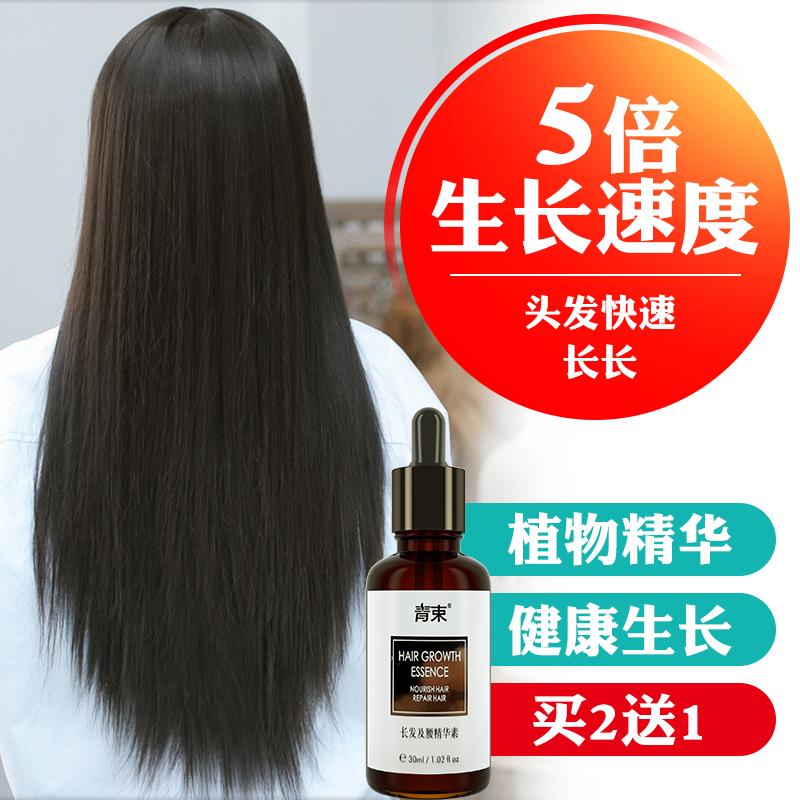 头发增长液加快生长快速短发变长发密长发增发剂营养精油护发男女