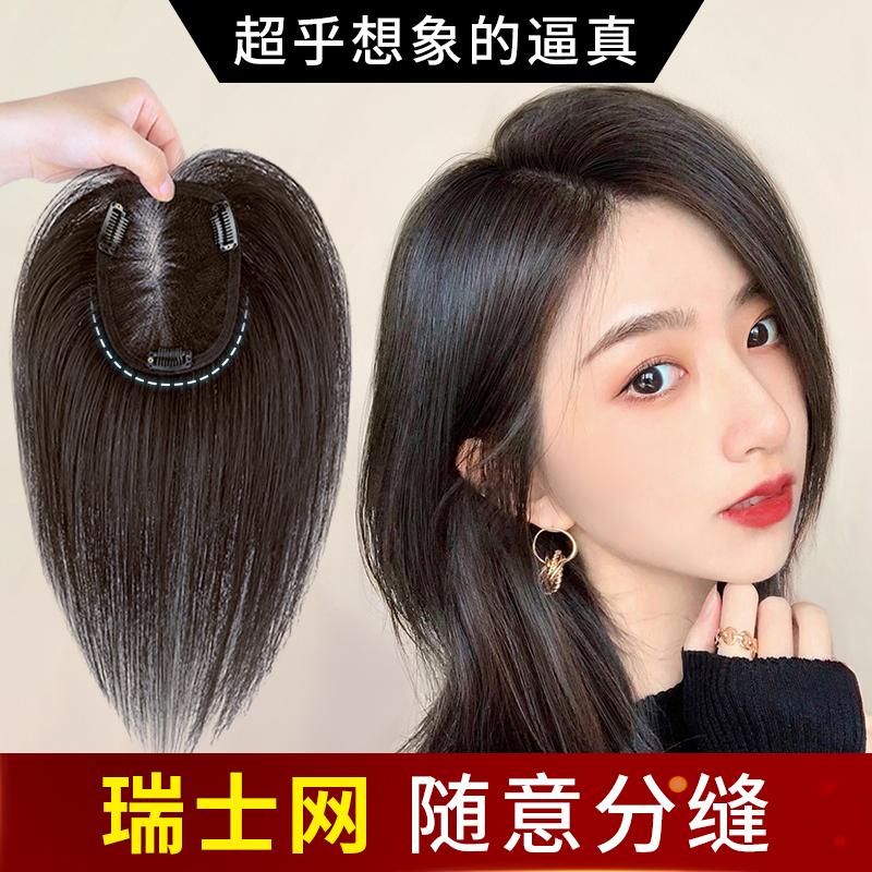 瑞士网假发片女头顶补发片真发增发量蓬松短发遮白发仿真轻薄假发