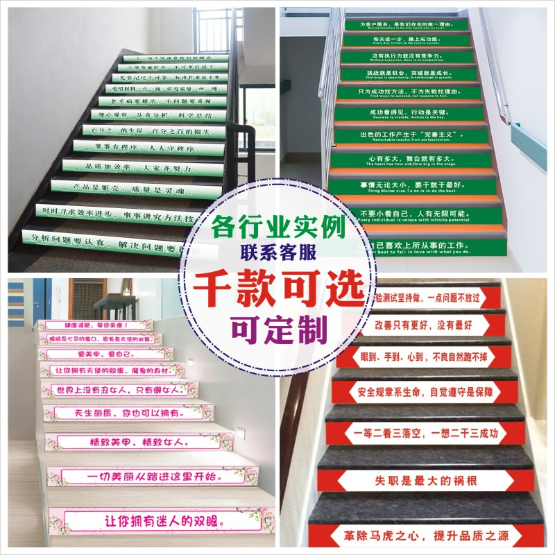企业台阶装饰写字楼商场楼梯贴励志标语培训班美容美发机构台阶贴