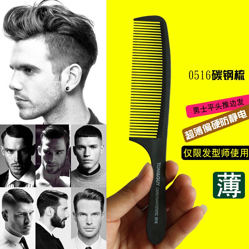 超薄专业平头梳子托尼盖0507碳钢美发梳中齿苹果梳硬梳防静电理发