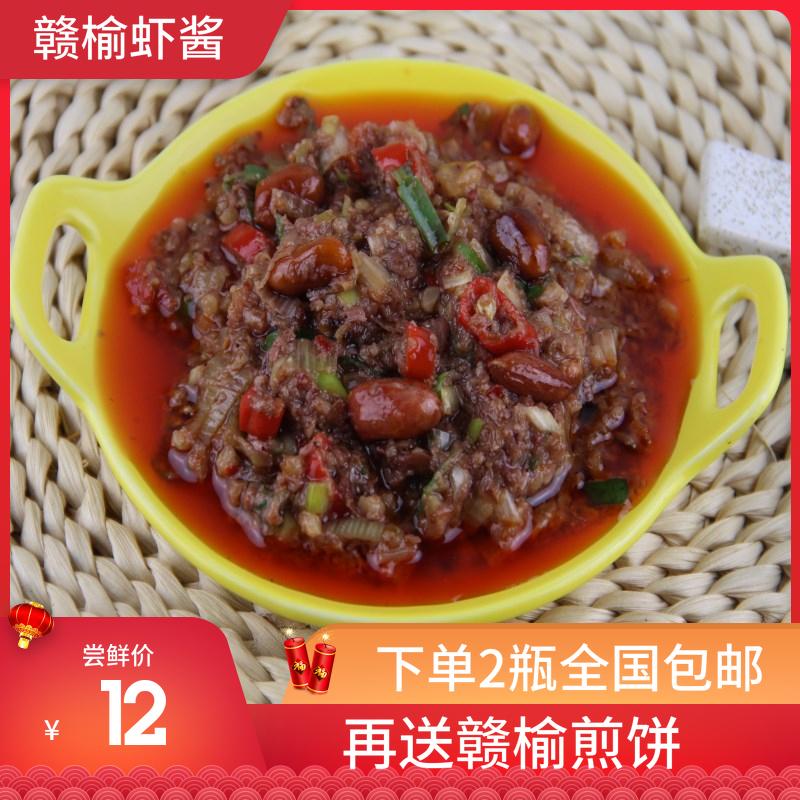 赣榆特产炒虾酱熟 渔家秘制鲜虾酱  鲜香浓烈 卷煎饼 赣榆虾酱