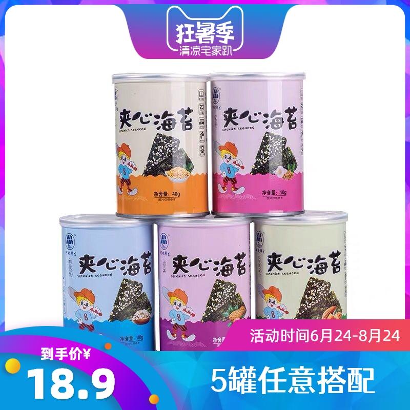连云港赣榆芝麻夹心海苔双层罐装40g宝宝孕妇即食儿童零食5种口味