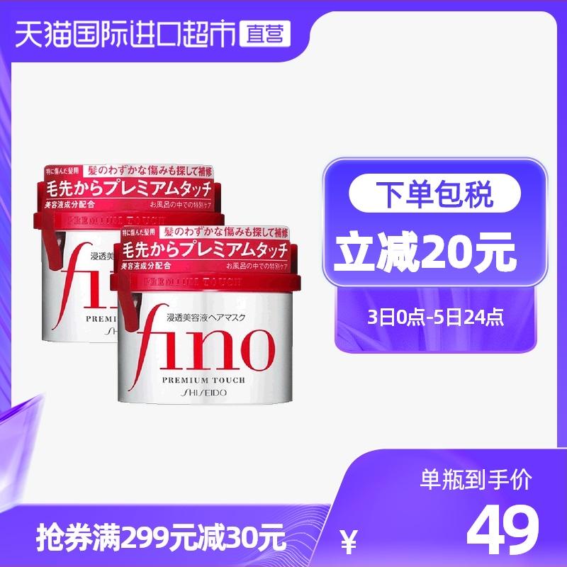 2瓶装日本进口Fino浸透美容液发膜 保湿修护干枯烫染受损柔顺