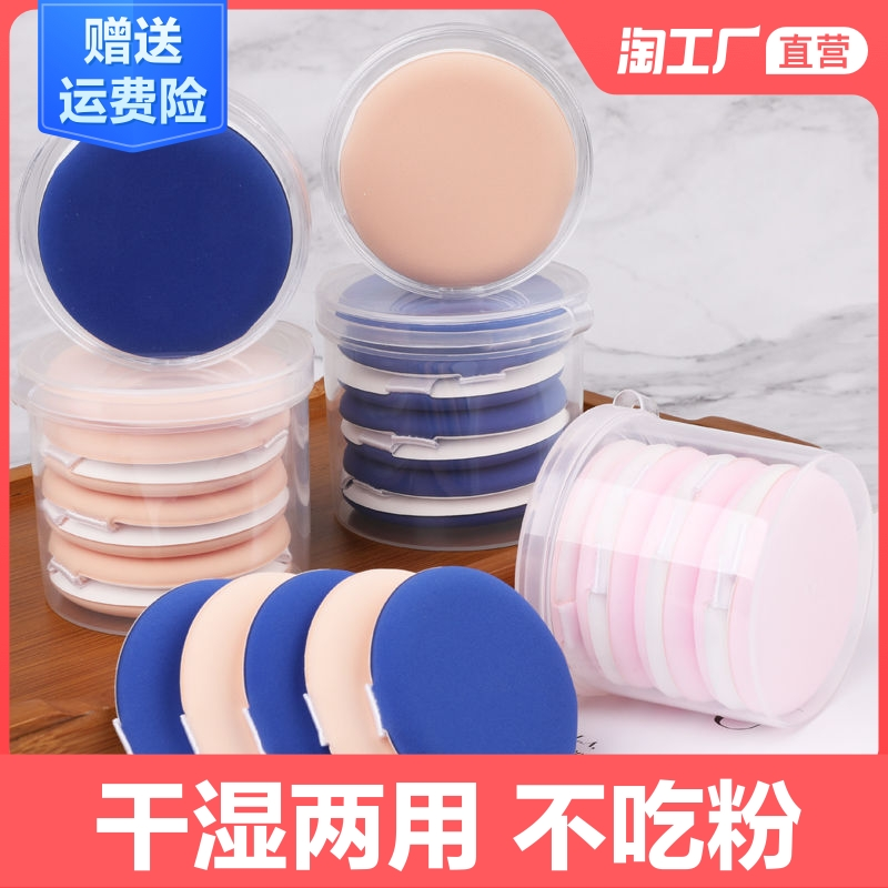 气垫bb粉扑粉底化妆海绵棉干湿两用工具bb霜美容院定妆不吃粉面部