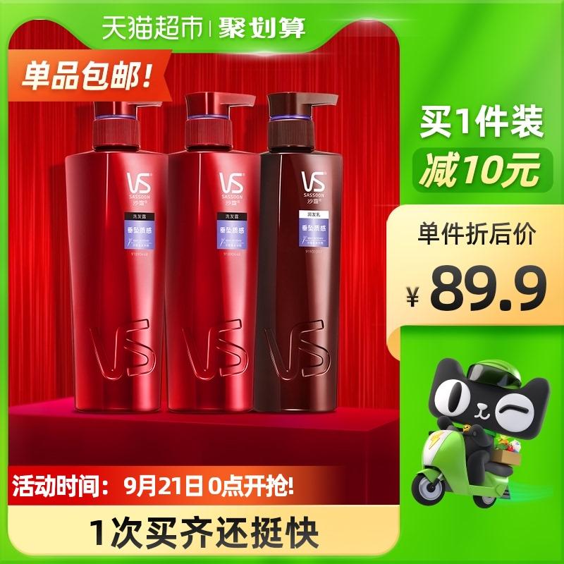 沙宣垂坠质感洗护洗发水400mlx2瓶+护发素400mlX1瓶