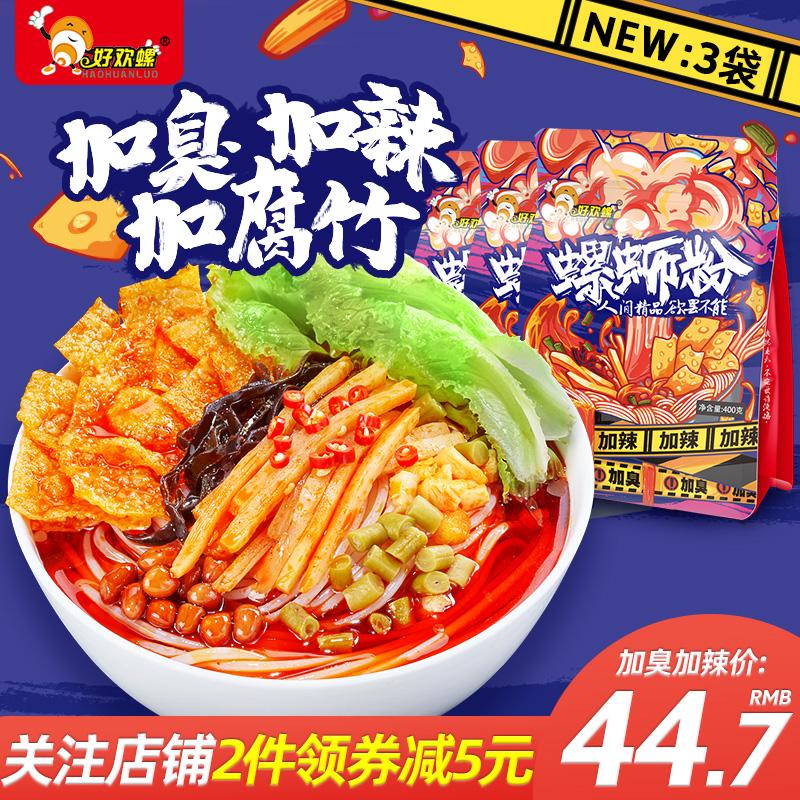 [加臭加辣]好欢螺螺蛳粉400g3袋柳州螺狮粉酸辣粉速食米粉方便面