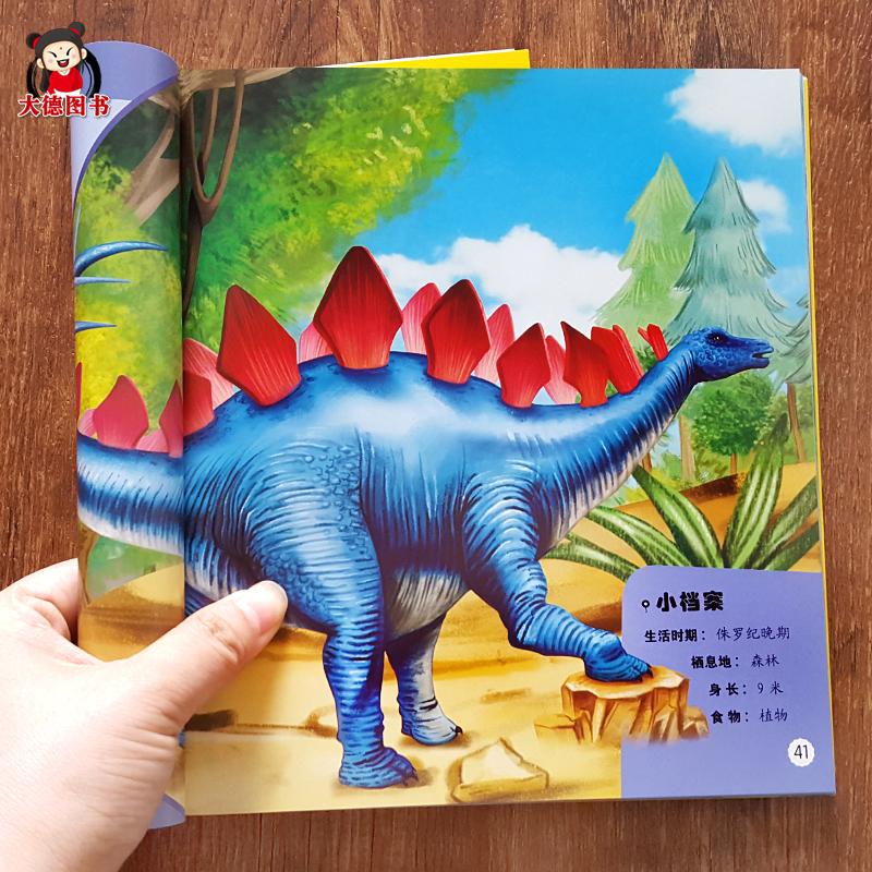 恐龙百科全书 恐龙书籍大全大百科儿童恐龙王国绘本2-3-6岁幼儿读物认知恐龙书本种类介绍图片画册课外注音版关于认识恐龙世界图书