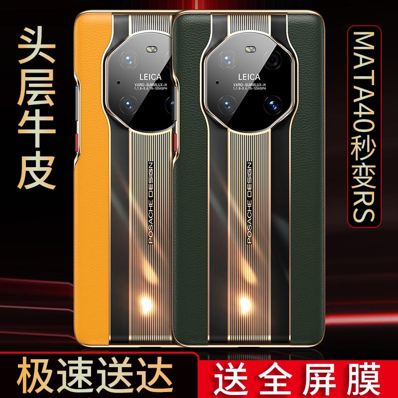 锐麦凯 华为mate40pro手机壳mate40全包保护套m40pro+新款mete40e碳纤维荔枝纹潮男秒变meta40rs保时捷女真皮