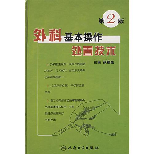 外科基本操作处置技术(第2版) 张福奎人民卫生9787117084840外科学