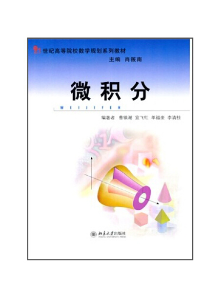 微积分曹镇潮,宣飞红,单福奎,李清桂9787301055977北京大学