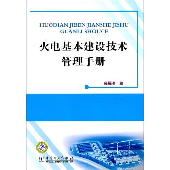 正版全新 火电基本建设技术管理手册雍福奎 编9787512306035中国电力出版社