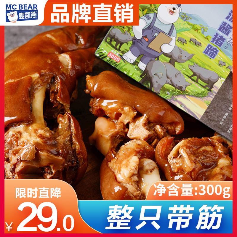 麦凯熊老汤酱猪蹄熟食300g东北黑猪卤猪蹄子猪脚猪手真空即食小吃