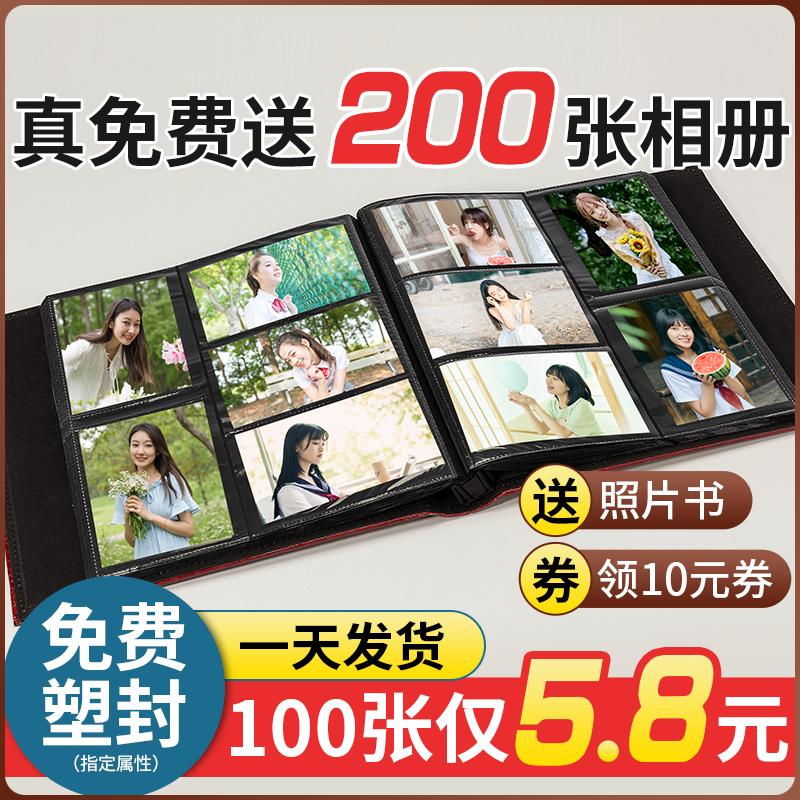 照片冲印洗照片包邮打印冲洗相片过塑晒手机照塑封写真宝宝加相册