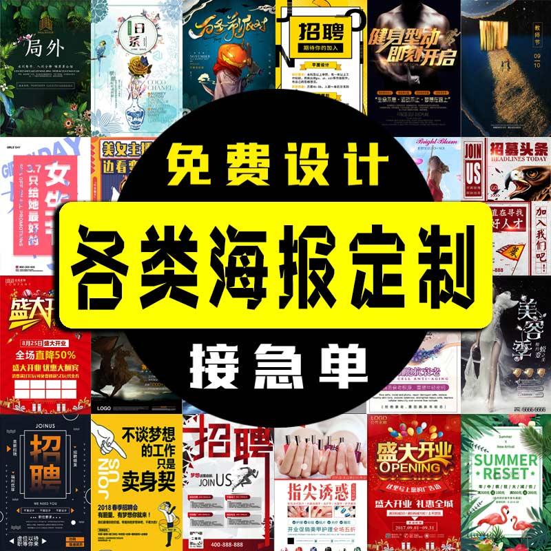 海报设计制作广告海报定制广告布贴纸写真宣传画印刷招聘墙贴写真