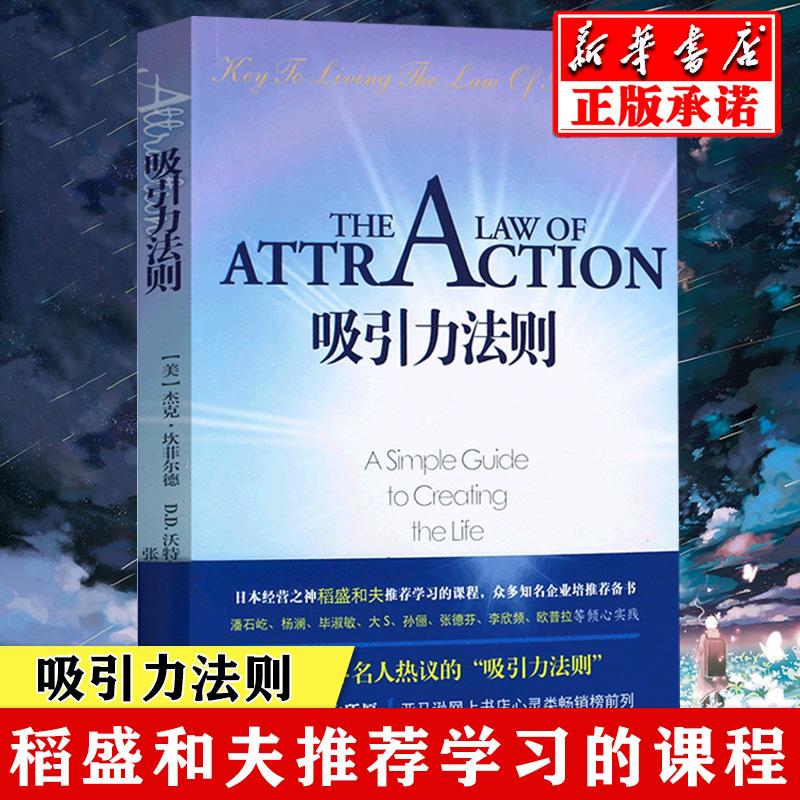 吸引力法则 蓝版秘密the secret实践手册书   如你所想 随你所愿 《唤醒心中的巨人》作者安东尼·罗宾极力推赞 正版包邮