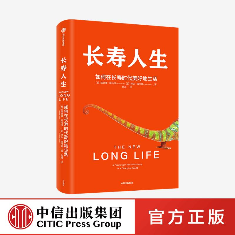 长寿人生:如何在长寿时代美好地生活 琳达格拉顿 安德鲁斯科特 著 一本书解决你未来人生规划的大问题 自我管理 中信出版社 正版