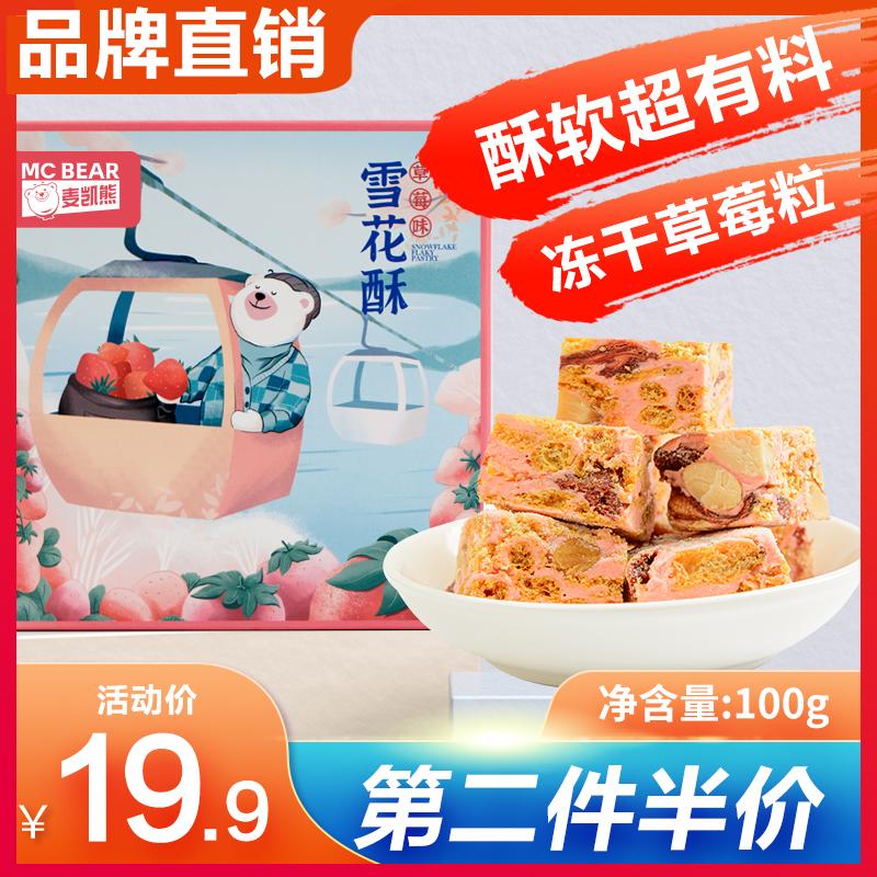 麦凯熊雪花酥网红小吃饼干休闲零食沙琪玛牛轧糖糕点办公室草莓味