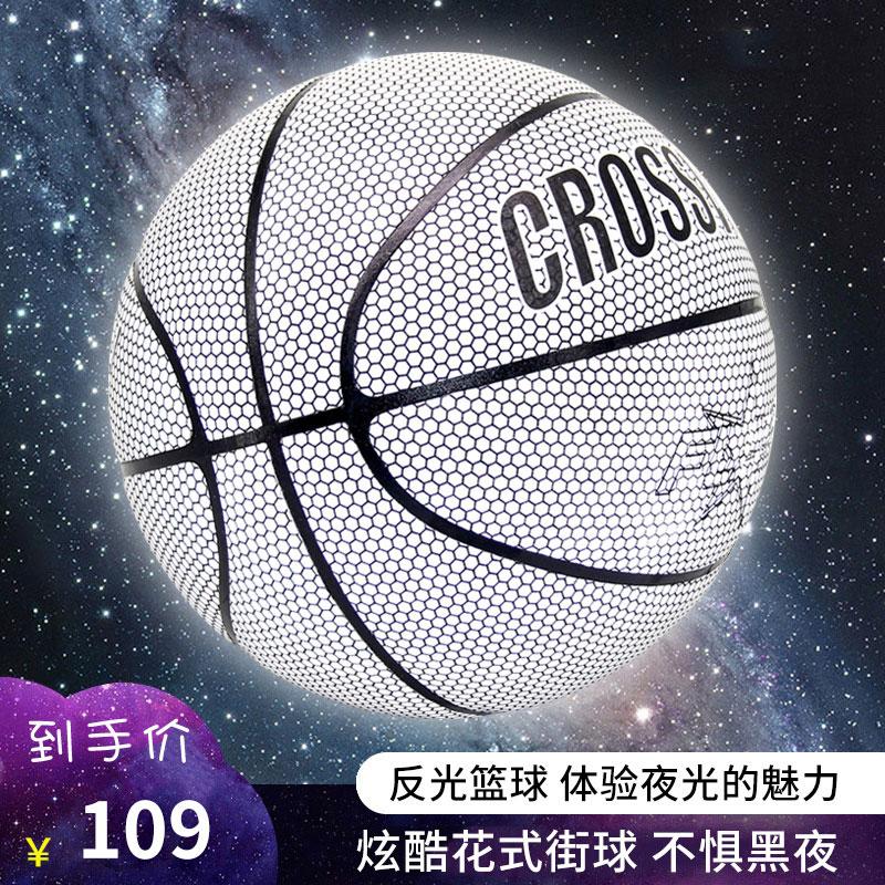 反光篮球7号发亮星空夜光炫光闪光高颜值荧光会发光的月亮球礼物
