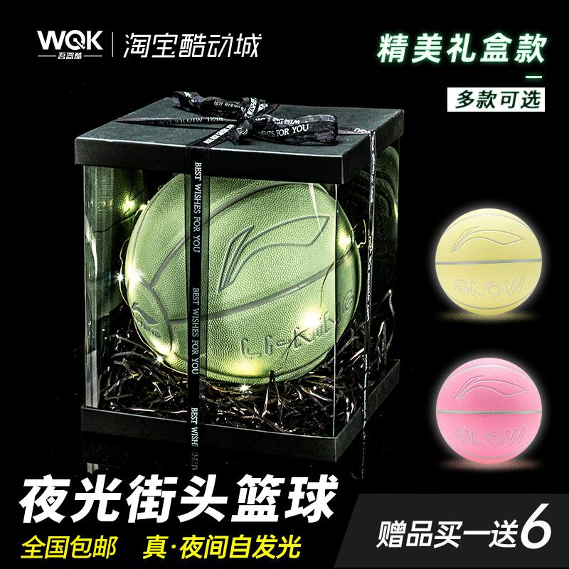 李宁夜光篮球7号成人学生限量版室内外水泥地耐磨发光蓝球LBQK290
