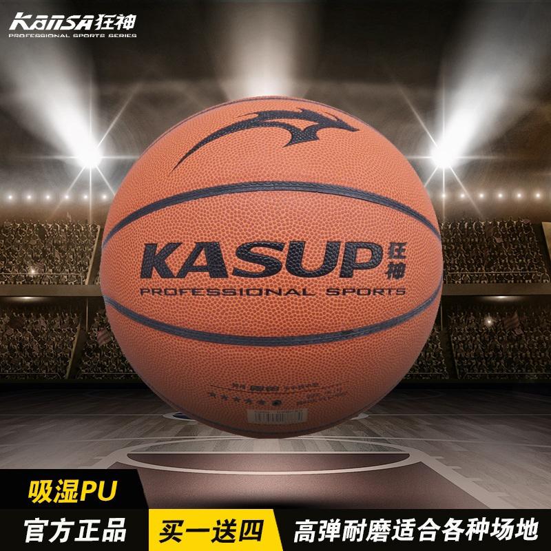 狂神篮球7号牛皮真皮手感学生训练比赛运动专用室内室外耐磨吸湿