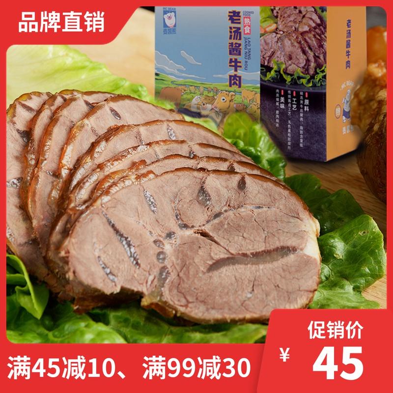 麦凯熊酱牛肉 熟食真空开袋即食前腿腱子肉冷吃零食 卤味牛肉200g