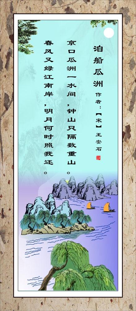 705海报印制海报展板写真喷绘贴纸素材262泊船瓜洲古诗词挂图
