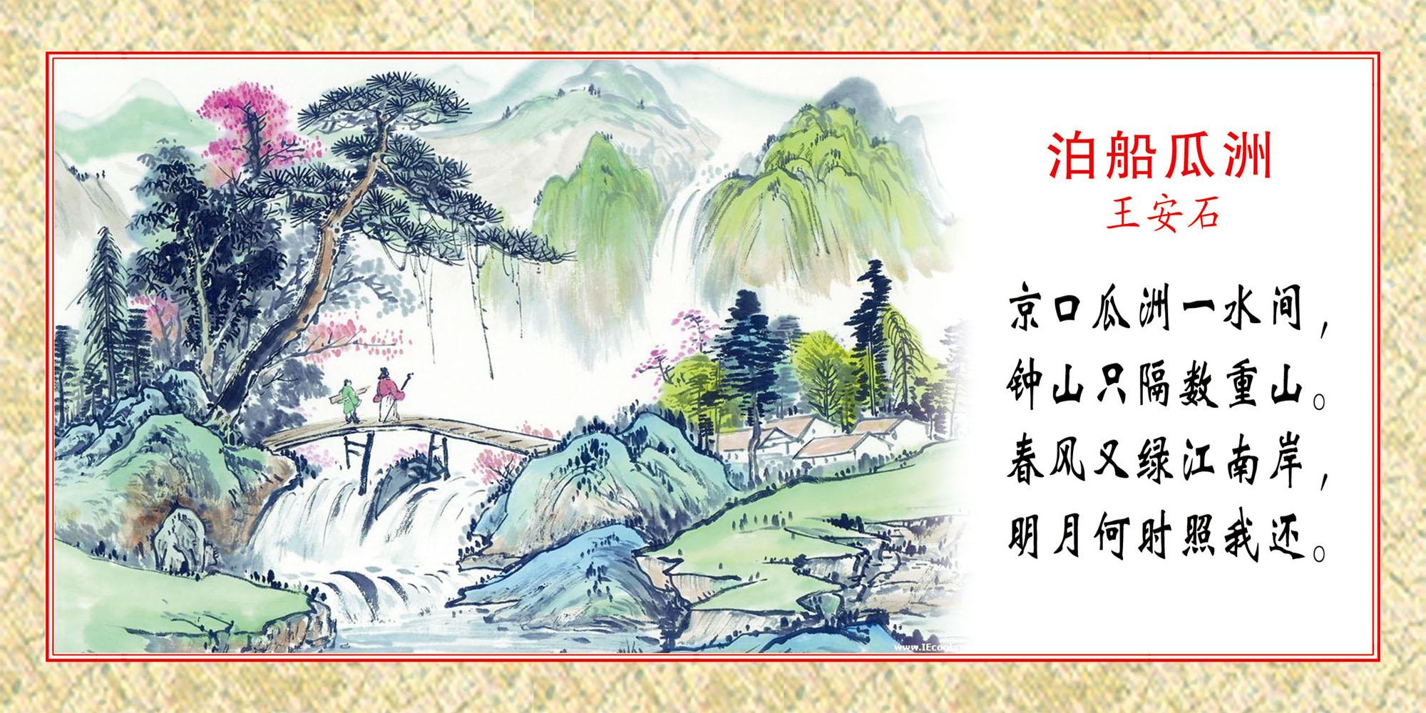540办公贴画海报展板素材878校园文化古诗泊船瓜洲王安石.jpg