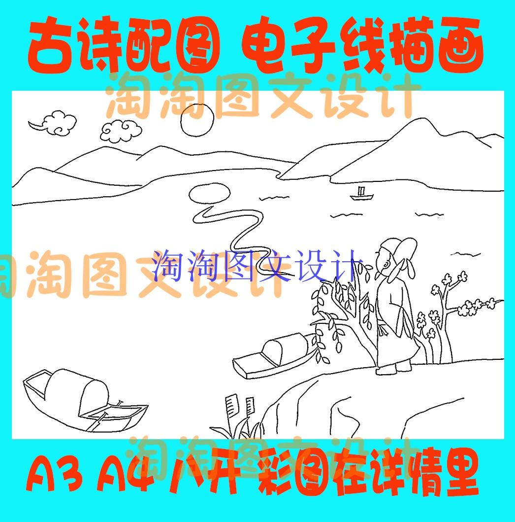 泊船瓜洲古诗配画手抄报描边涂色模板 唐诗勾边线描板报小报