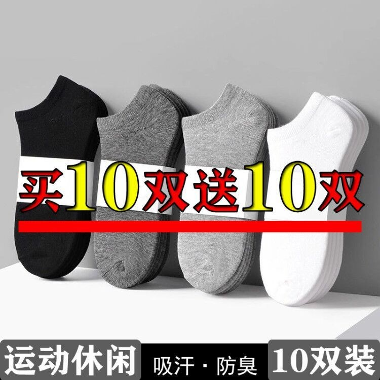 【10/20双】袜子男士短袜防臭短筒夏季薄款低帮浅口隐形船袜百搭