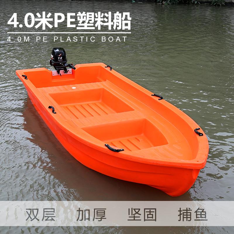 双层pe坚固船塑料船 捕渔船加厚塑胶船小船钓鱼艇 养殖保洁牛筋船