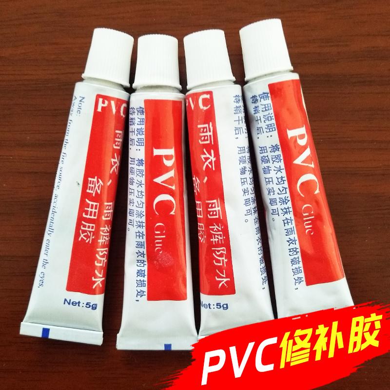 pvc修补胶水补皮修补包用于捕鱼裤充气船防水雨裤下水裤胶水