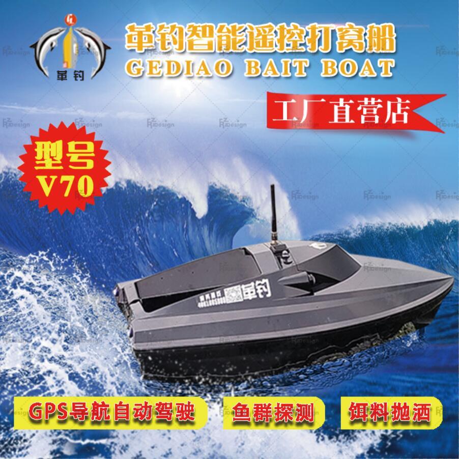 革钓V70打窝船智能遥控送钩船钓鱼船锂电500米GPS定位自驾探鱼器